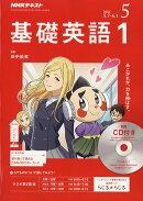 NHK ラジオ 基礎英語1 CD付き 2018年 05月号 [雑誌]