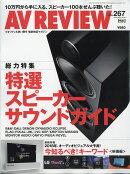 AV REVIEW (レビュー) 2018年 05月号 [雑誌]