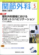 関節外科 基礎と臨床 2018年 05月号 [雑誌]