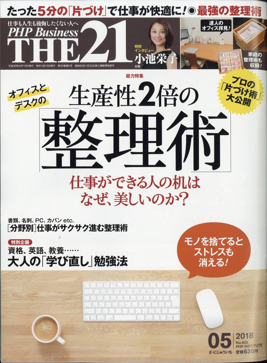 THE 21 (ザ ニジュウイチ) 2018年 05月号 [雑誌]