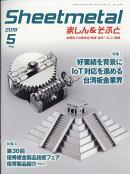 Sheetmetal (シートメタル) ましん&そふと 2018年 05月号 [雑誌]