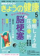 NHK きょうの健康 2018年 05月号 [雑誌]