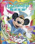 Disney FAN (ディズニーファン) 2018年 05月号 [雑誌]