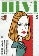 HiVi (ハイヴィ) 2018年 05月号 [雑誌]