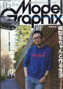 Model Graphix (モデルグラフィックス) 2018年 05月号 [雑誌]