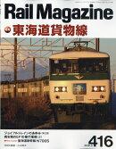 Rail Magazine (レイル・マガジン) 2018年 05月号 [雑誌]