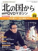 「北の国から」全話収録 DVDマガジン 2018年 5/22号 [雑誌]