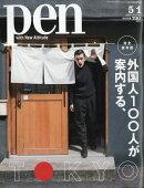 Pen (ペン) 2018年 5/1号 [雑誌]