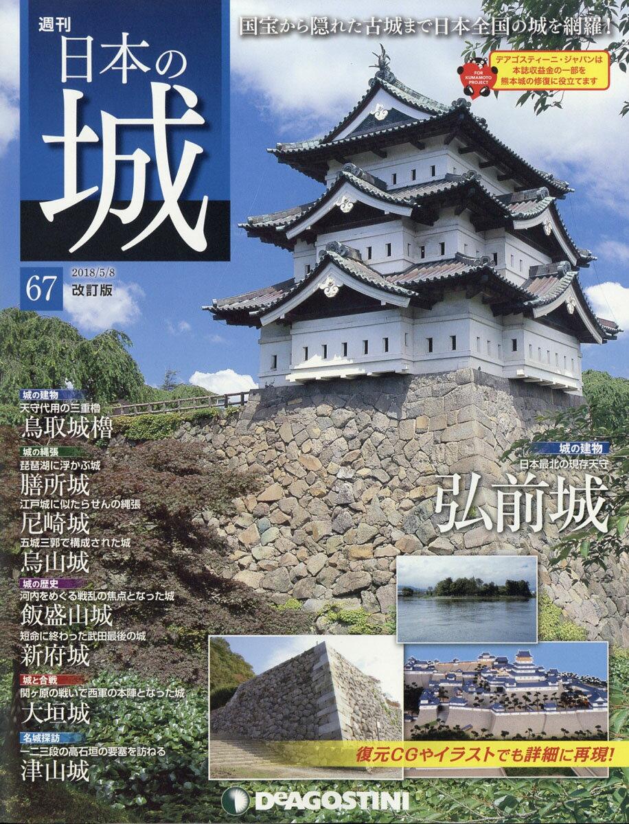 週刊 日本の城 改訂版 2018年 5/8号 [雑誌]