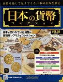 週刊 日本の貨幣コレクション 2018年 5/30号 [雑誌]
