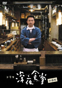 深夜食堂 中国版 DVD-BOX1 [ ホァン・レイ[黄磊] ]