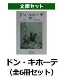 ドン・キホーテ(全6冊セット)