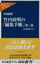 竹内政明の「編集手帳」(第2集)