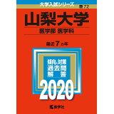 山梨大学(医学部〈医学科〉)(2020) (大学入試シリーズ)