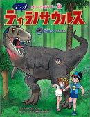 【バーゲン本】マンガティラノサウルス オールカラー版