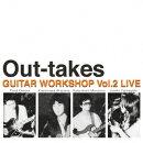 アウトテイクス〜ギター・ワークショップ Vol.2 ライヴ