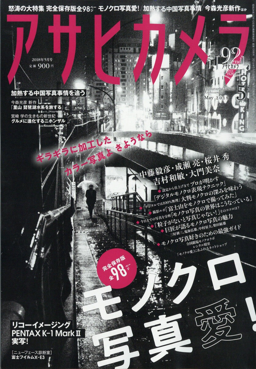 アサヒカメラ 2018年 05月号 [雑誌]