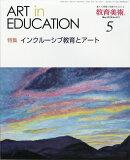 教育美術 2018年 05月号 [雑誌]