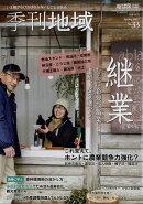 季刊地域第33号 2018年 05月号 [雑誌]