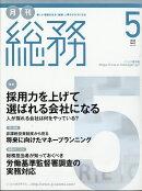 月刊 総務 2018年 05月号 [雑誌]