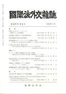 国際法外交雑誌 2018年 05月号 [雑誌]