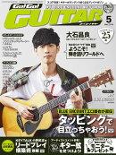 Go!Go!GUITAR2018年5月号