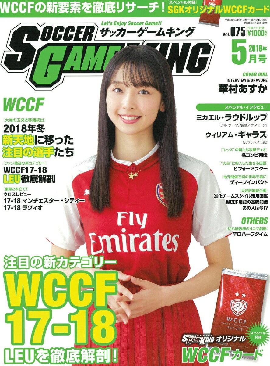 サッカーゲームキング 2018年 05月号 [雑誌]