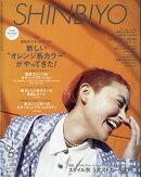 Shinbiyo (シンビヨウ) 2018年 05月号 [雑誌]