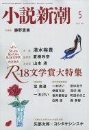 小説新潮 2018年 05月号 [雑誌]