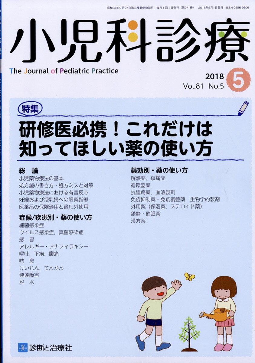 小児科診療 2018年 05月号 [雑誌]