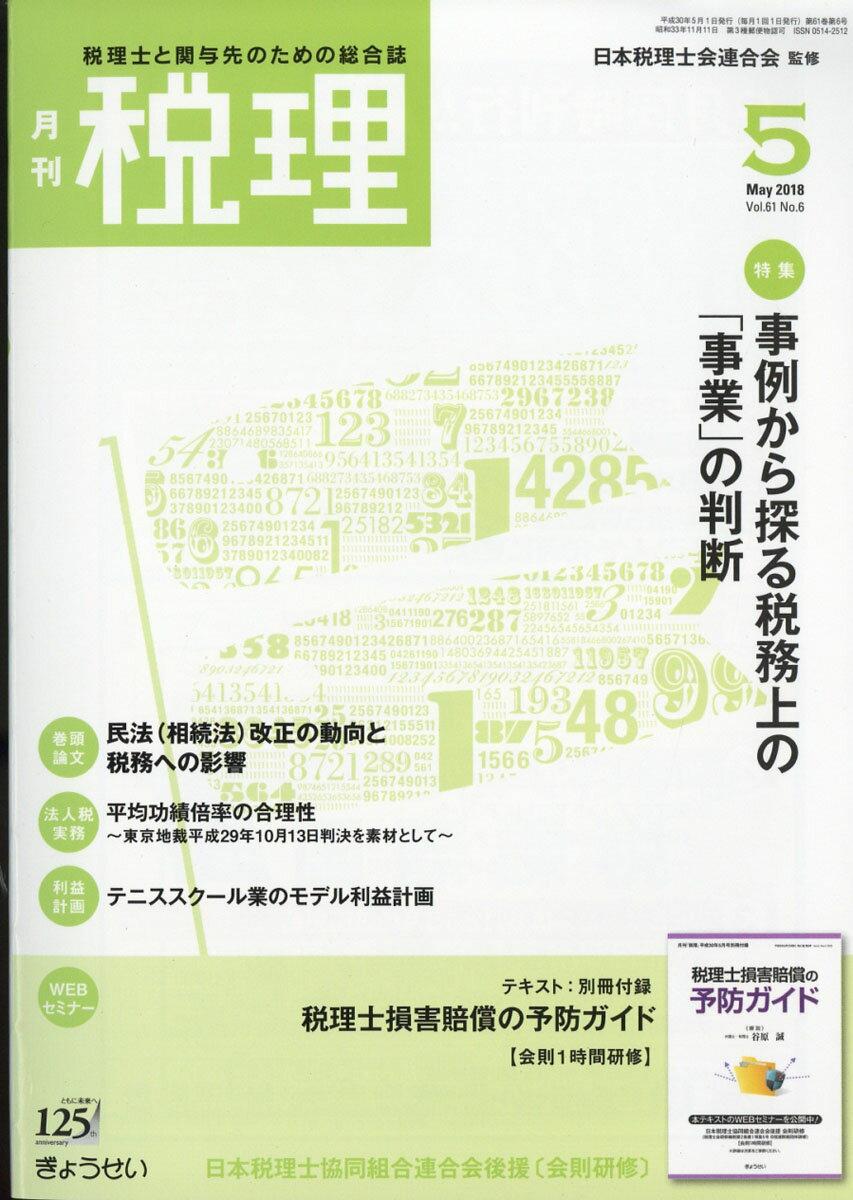 税理 2018年 05月号 [雑誌]
