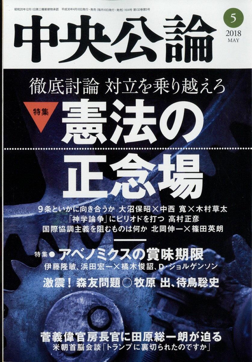 中央公論 2018年 05月号 [雑誌]