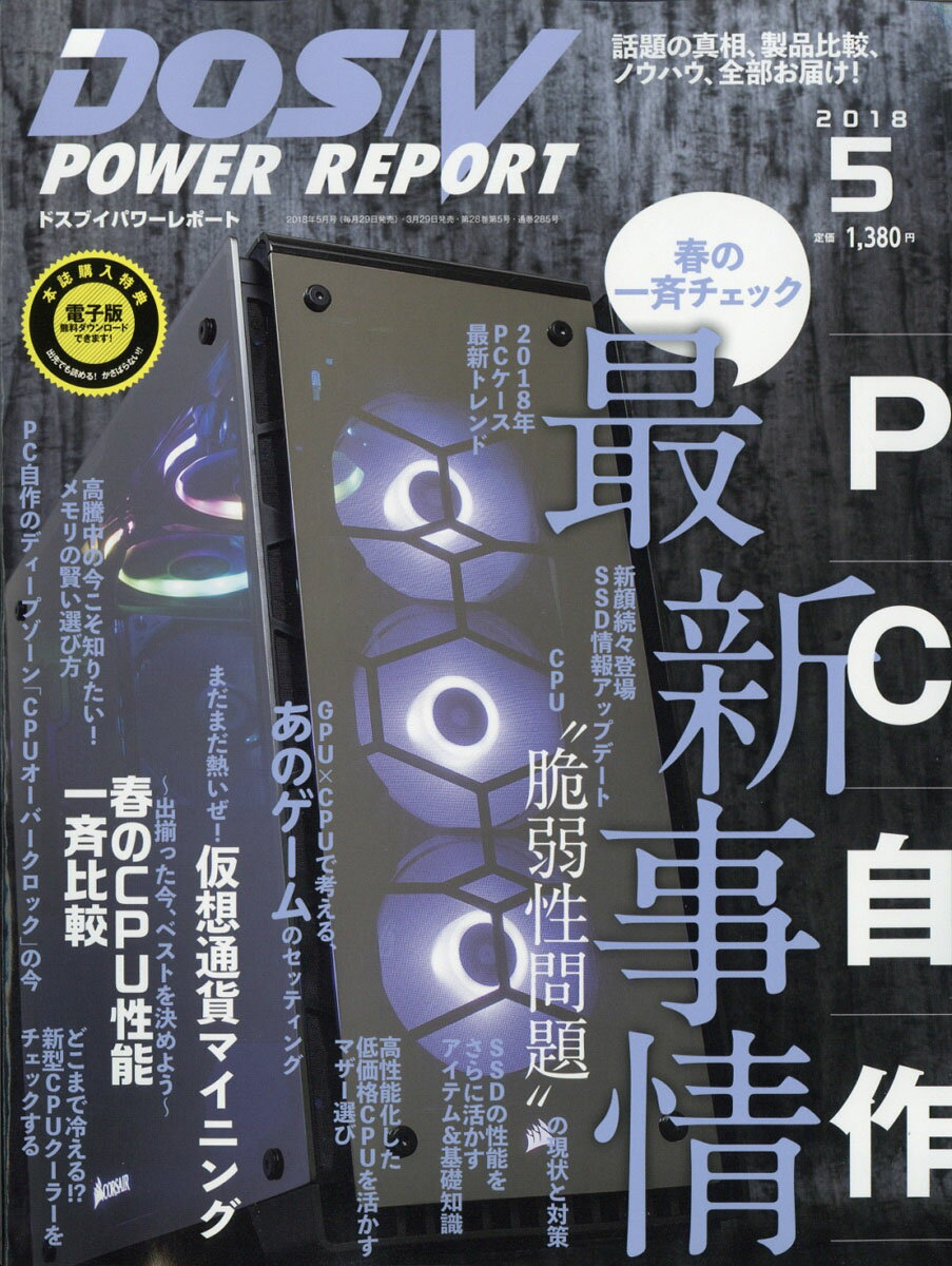 DOS/V POWER REPORT (ドス ブイ パワー レポート) 2018年 05月号 [雑誌]