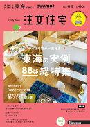 SUUMO注文住宅 東海で建てる 2018年春夏号 [雑誌]