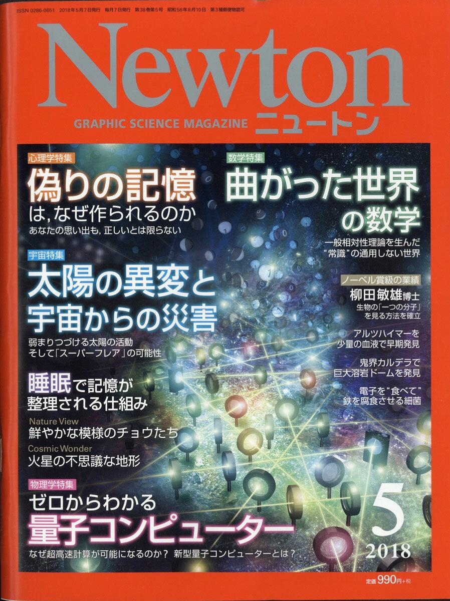 Newton (ニュートン) 2018年 05月号 [雑誌]