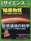 日経 サイエンス 2018年 05月号 [雑誌]