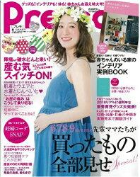 Pre-mo (プレモ) 2018年 05月号 [雑誌]