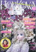 HONKOWA (ホンコワ) 2018年 05月号 [雑誌]