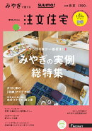 SUUMO注文住宅 みやぎで建てる 2018年春夏号 [雑誌]