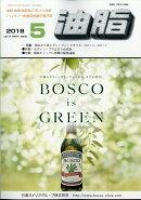 油脂 2018年 05月号 [雑誌]