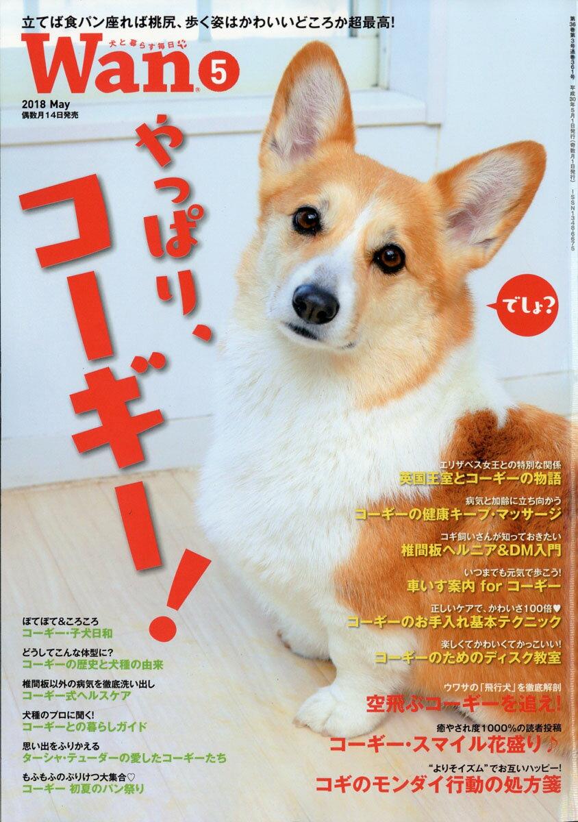 wan (ワン) 2018年 05月号 [雑誌]