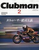 Clubman (クラブマン)vol.2 2018年 05月号 [雑誌]