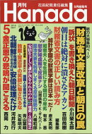 月刊Hanada 2018年 05月号 [雑誌]