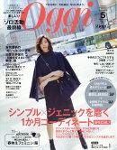 Oggi (オッジ) 2018年 05月号 [雑誌]