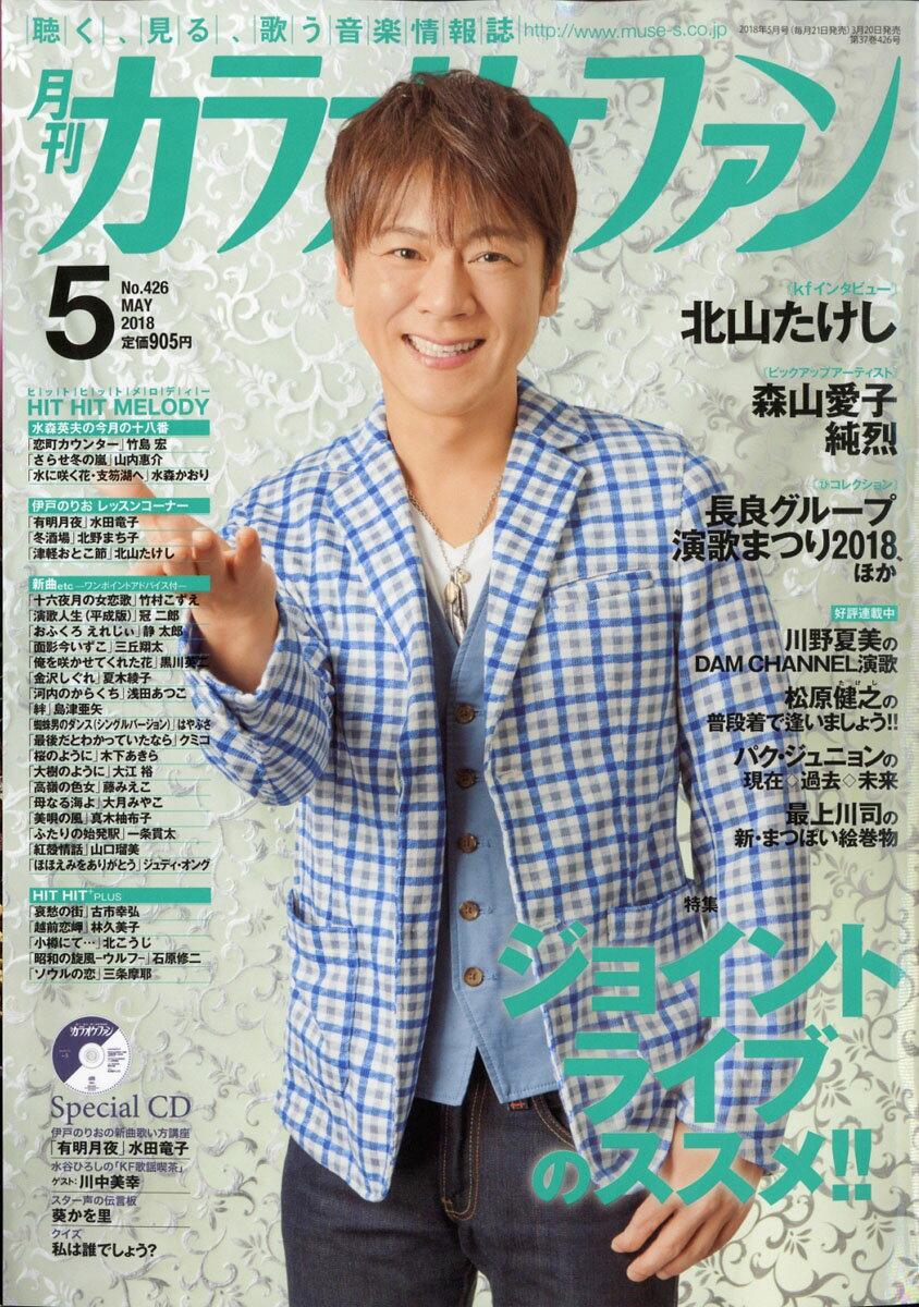 カラオケファン 2018年 05月号 [雑誌]