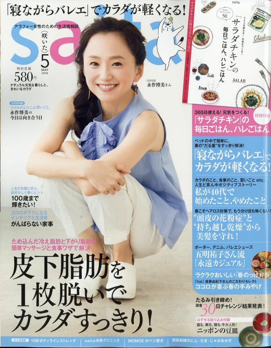 saita (サイタ) 2018年 05月号 [雑誌]