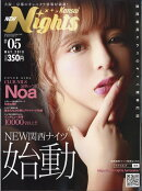 NEW 関西ナイツ 2018年 05月号 [雑誌]