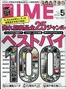 DIME (ダイム) 2018年 05月号 [雑誌]