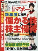 日経マネー 2018年 05月号 [雑誌]