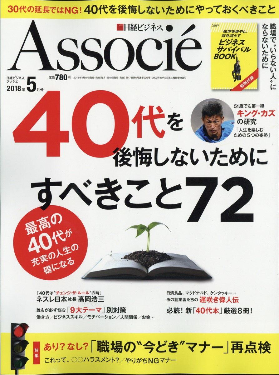 日経ビジネス Associe (アソシエ) 2018年 05月号 [雑誌]